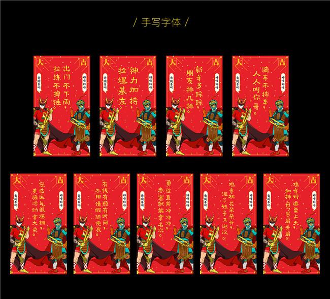 2017中国风新年视觉app界面设计