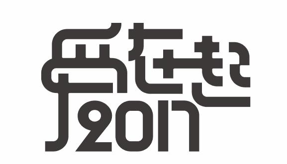 2017年最新banner字体设计教程