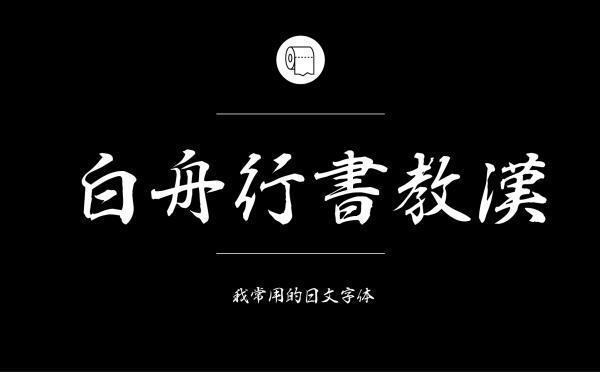 logo专用中文字体_平面设计专用的中文字体总结-海淘科技