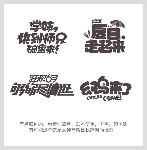 字体设计的方法还有很多,移花接木只是其中之一(武侠告诉我们,天下