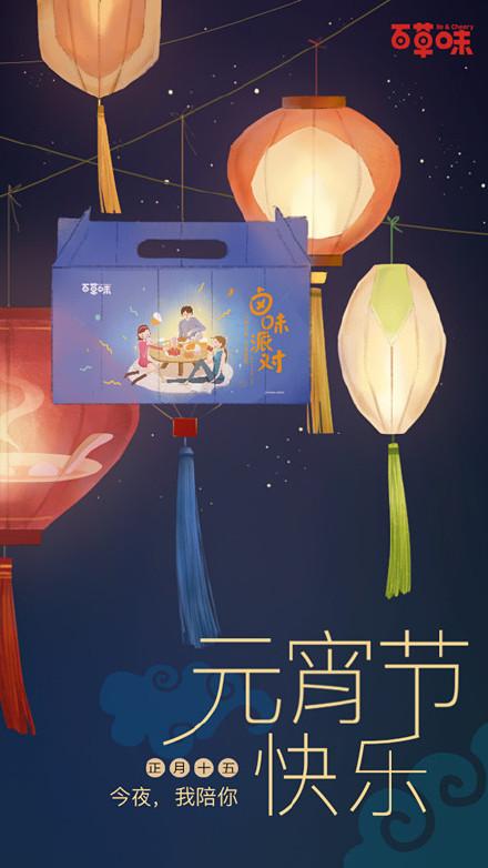 2018年元宵节海报鉴赏_元宵节海报欣赏_2018年元宵节海报
